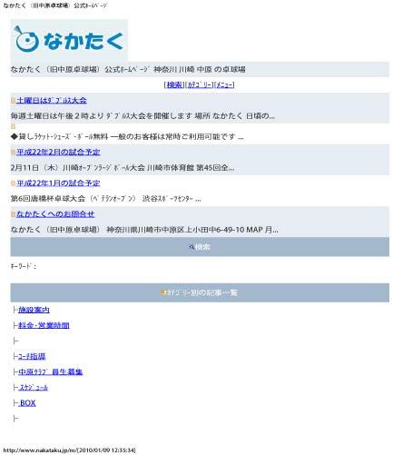 なかた~1.JPG